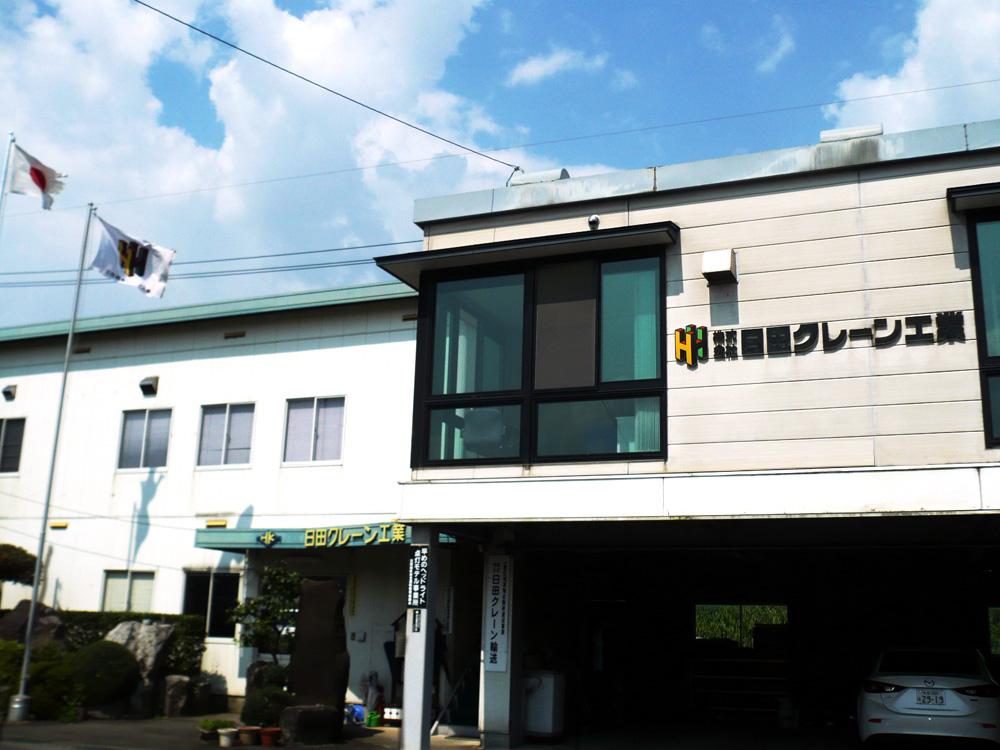 株式会社日田クレーン工業 事務所